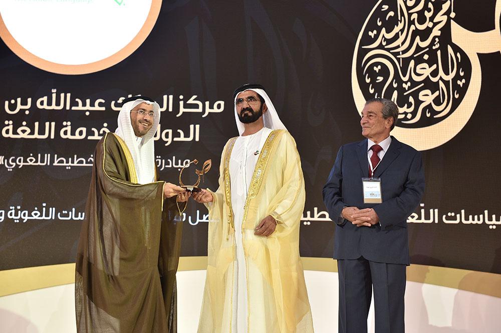 تكريم مركز الملك عبد الله بن عبد العزيز الدولي لخدمة اللغة العربية ( مبادرة التخطيط اللغوي ) فئة أفضل مبادرة في السياسة اللغوية والتخطيط