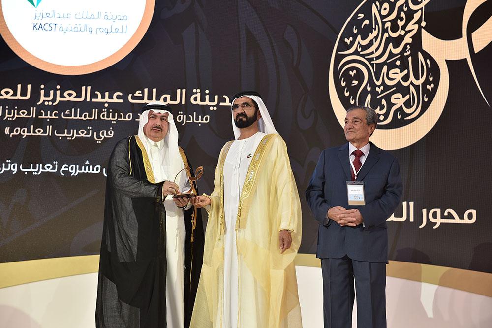 تكريم مدينة الملك عبد العزيز للعلوم والتقنية ( مبادرة  جهود مدينة الملك عبد العزيز للعلوم والتقنية في تعريب العلوم ) فئة أفضل مشروع تعريب أو ترجمة