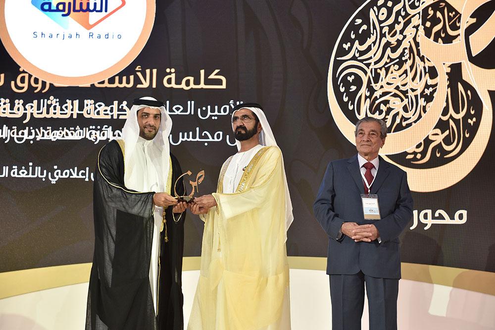 تكريم إذاعة الشارقة ( أفضل إعلامي باللغة العربية ) فئة أفضل مبادرة لخدمة اللغة العربية في وسائل  الإعلام