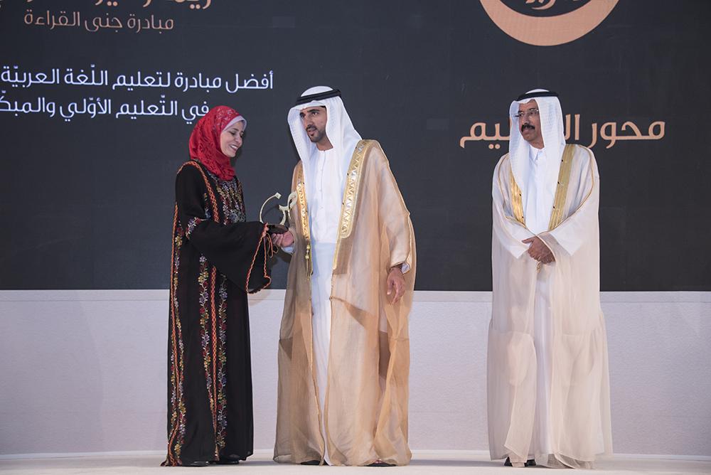 تكريم ريما زهير كردي ( مبادرة جنى القراءة  ) فئة أفضل مبادرة لتعليم اللّغة العربيّة وتعلّمها في التّعليم المبكّر