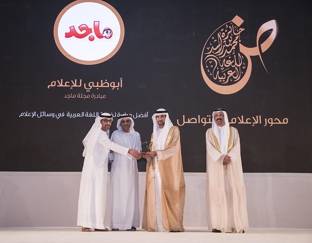 تكريم أبوظبي للإعلام ( مبادرة مجلة ماجد ) فئة أفضل مبادرة لخدمة اللغة العربية في وسائل الإعلام