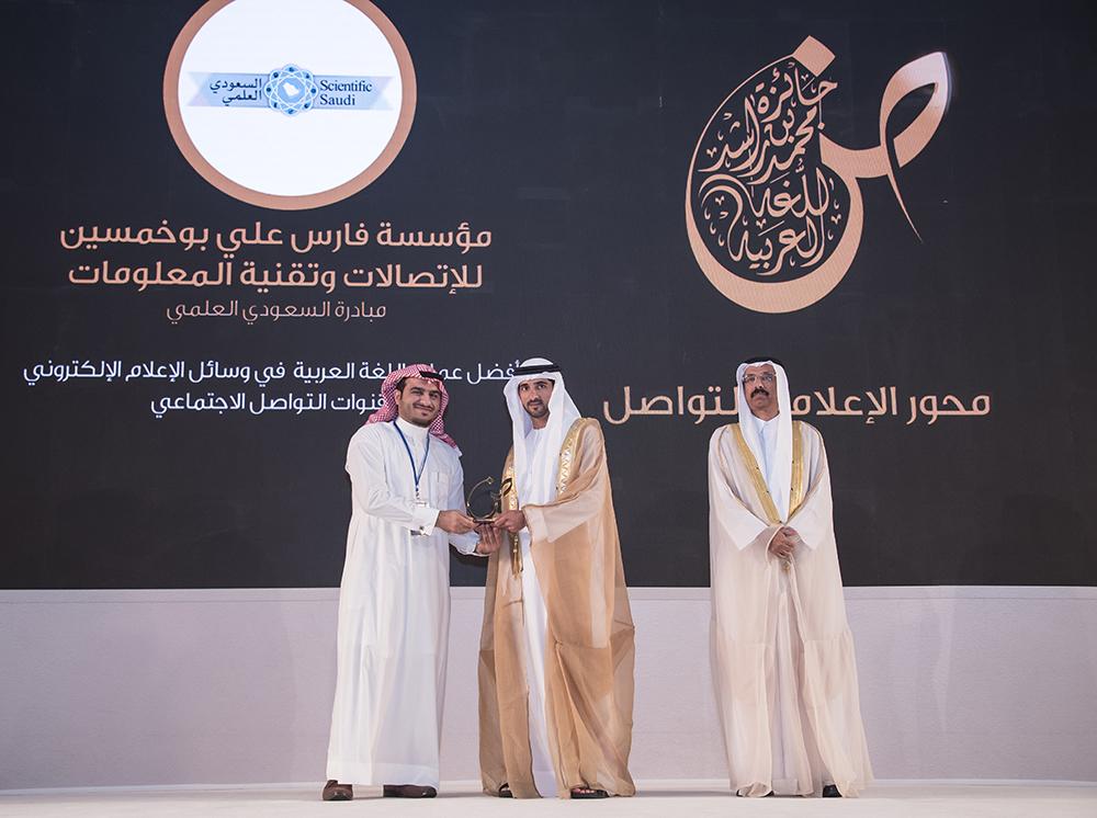 تكريم مؤسسة فارس علي بوخمسين للاتصالات و تقنية المعلومات ( مبادرة السعودي العلمي ) فئة أفضل عمل باللغة العربية في وسائل الإعلام الإلكتروني وقنوات التواصل الاجتماعي