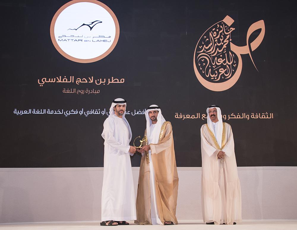تكريم مطر بن لاحج الفلاسي ( مبادرة روح اللغة ) فئة أفضل عمل فني أو ثقافي أو فكري لخدمة اللغة العربية