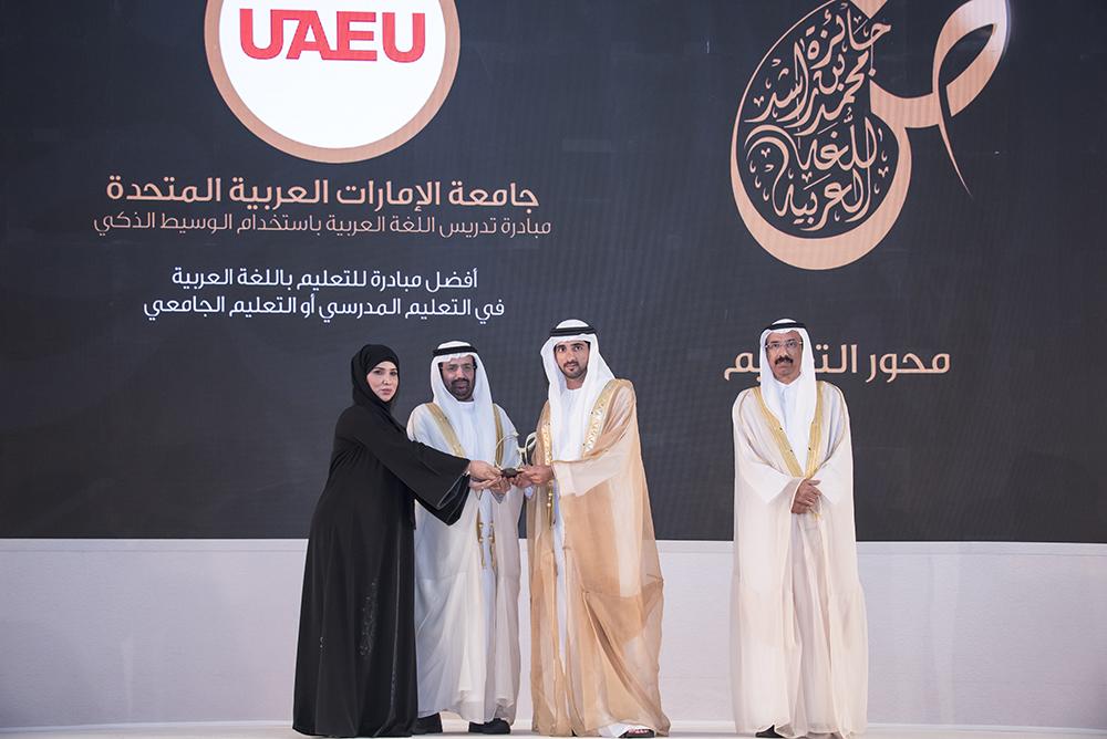 تكريم جامعة الإمارات العربية المتحدة ( مبادرة تدريس اللغة العربية باستخدام الوسيط الذكي ) فئة أفضل مبادرة للتعليم باللغة العربية في التعليم المدرسي (من الصف الأول إلى الصف الثاني عشر)
