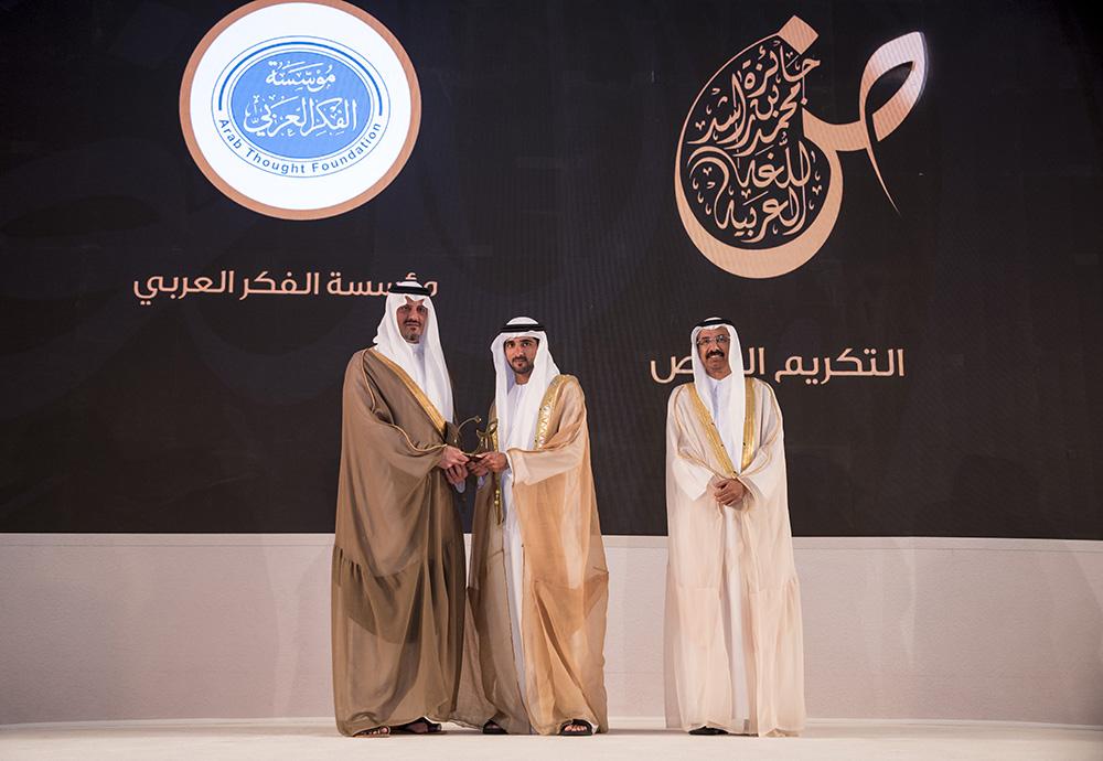 تكريم خاص لمؤسسة الفكر العربي