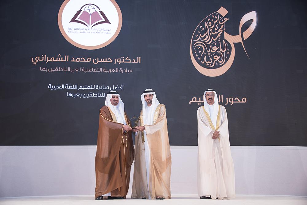 تكريم الدكتور حسن محمد الشمراني ( مبادرة العربية التفاعلية لغير الناطقين بها ) فئة أفضل مبادرة لتعليم اللغة العربية للناطقين بغيرها